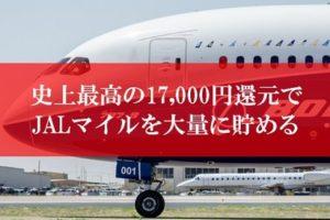 JAL陸マイラーの裏技祭り