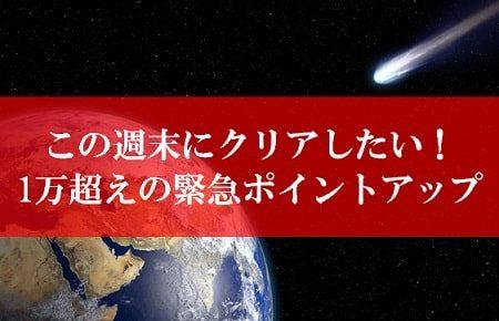 JAL陸マイラー祭りが壮絶