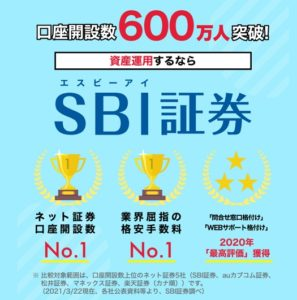 SBI証券とは