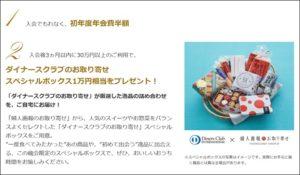 1万円分のギフト