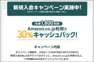 Amazon30%キャッシュバック