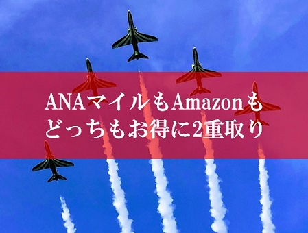 ANA陸マイラーAmazonの裏技