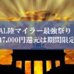 JAL陸マイラー祭り