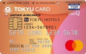 東急カードとは