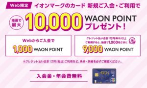 イオンカードのキャンペーン